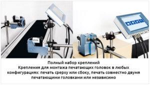 Термоструйный маркиратор Sojet Elfin II